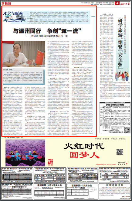 """与温州同行 争创""""双一流""""——对话温州医科大学党委书记吕一军图片"""