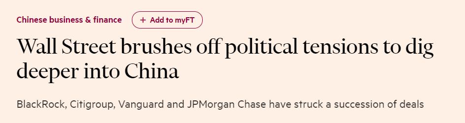 世界金融巨头纷纷看好中国市场,原因何在?图片