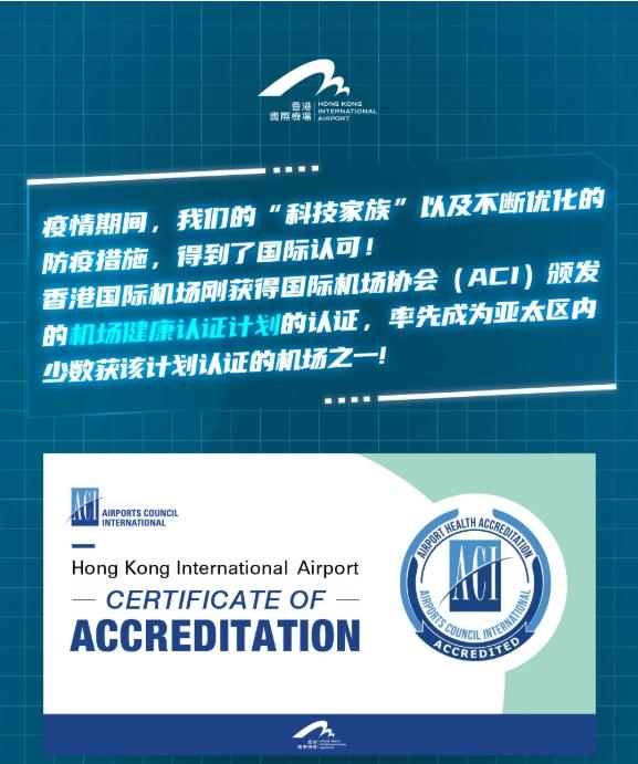 香港国际机场防疫工作获权威认证图片
