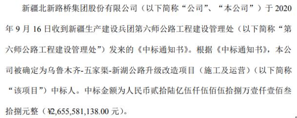北新路桥收到《中标通知书》 中标金额26.56亿元