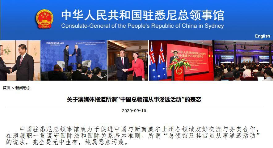 中国驻悉尼总领事馆声明图