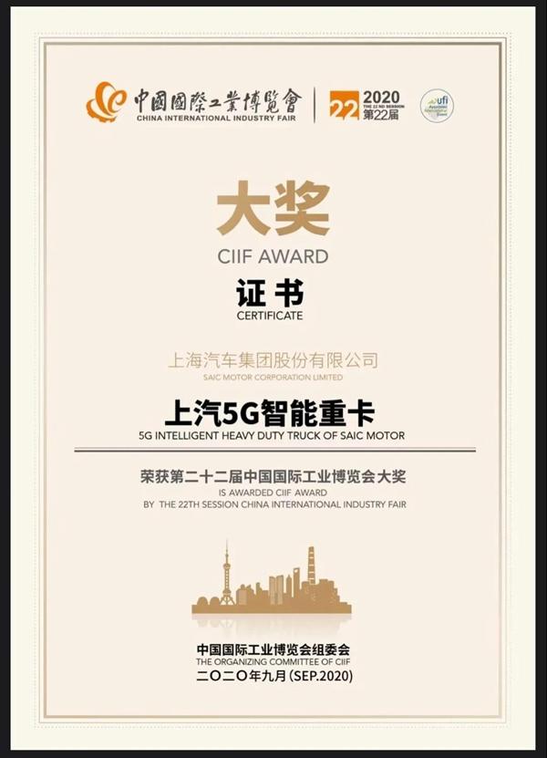 """上汽红岩 """"5G+L4智能重卡""""荣获2020工博会大奖"""