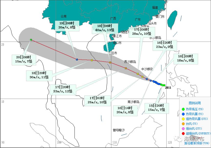 """南海热带低压已加强为今年第11号台风""""红霞"""",9月16日~19日海南有强风雨图片"""