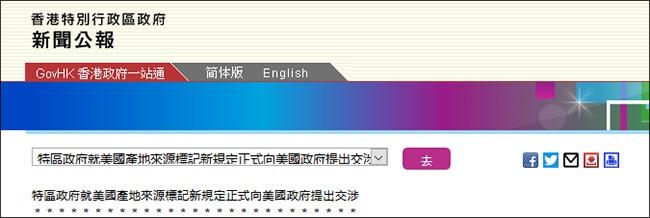 """美国禁止出口美国商品标""""香港制造"""" 港府正式反击图片"""