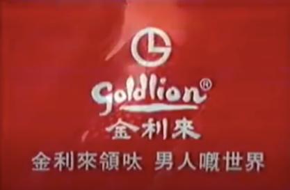 (金利来1984广告片视频截图)