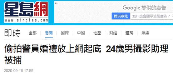 """涉嫌偷拍警员婚礼并在网络""""起底""""警员信息,香港24岁男子被捕图片"""