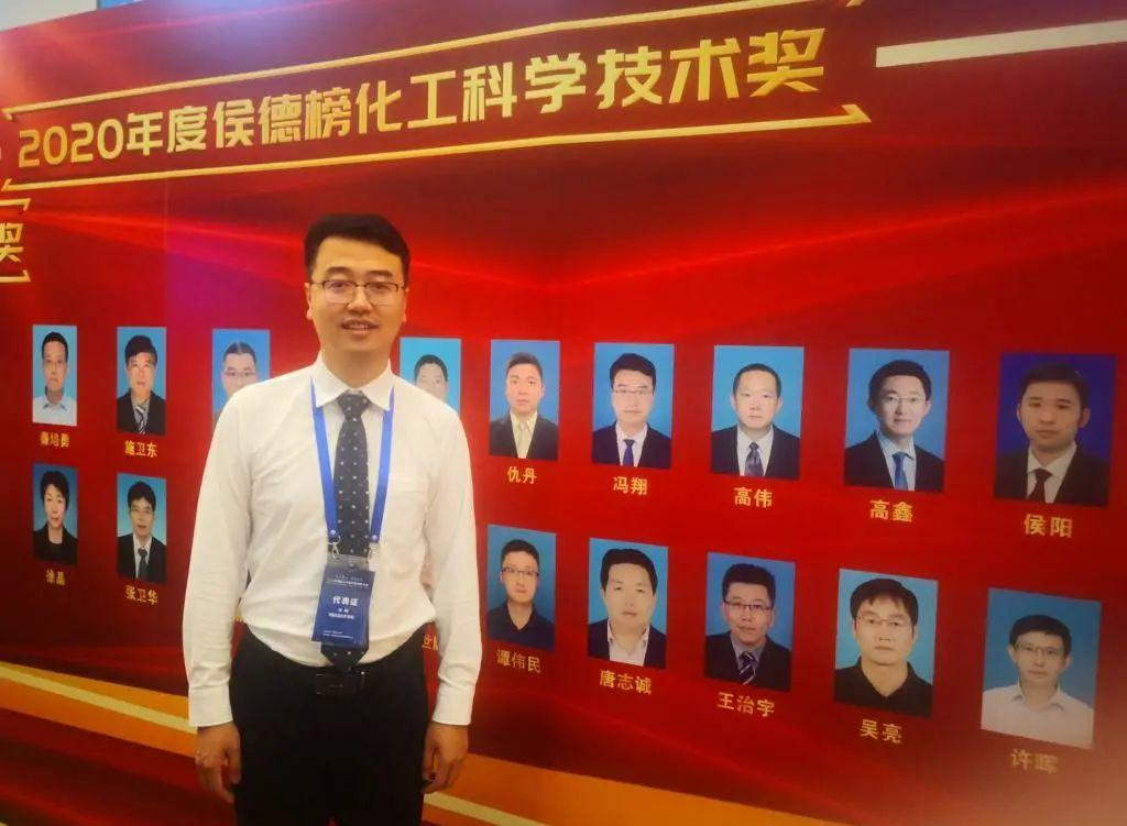 喜报!石大冯翔教授获侯德榜化工科技青年奖!图片