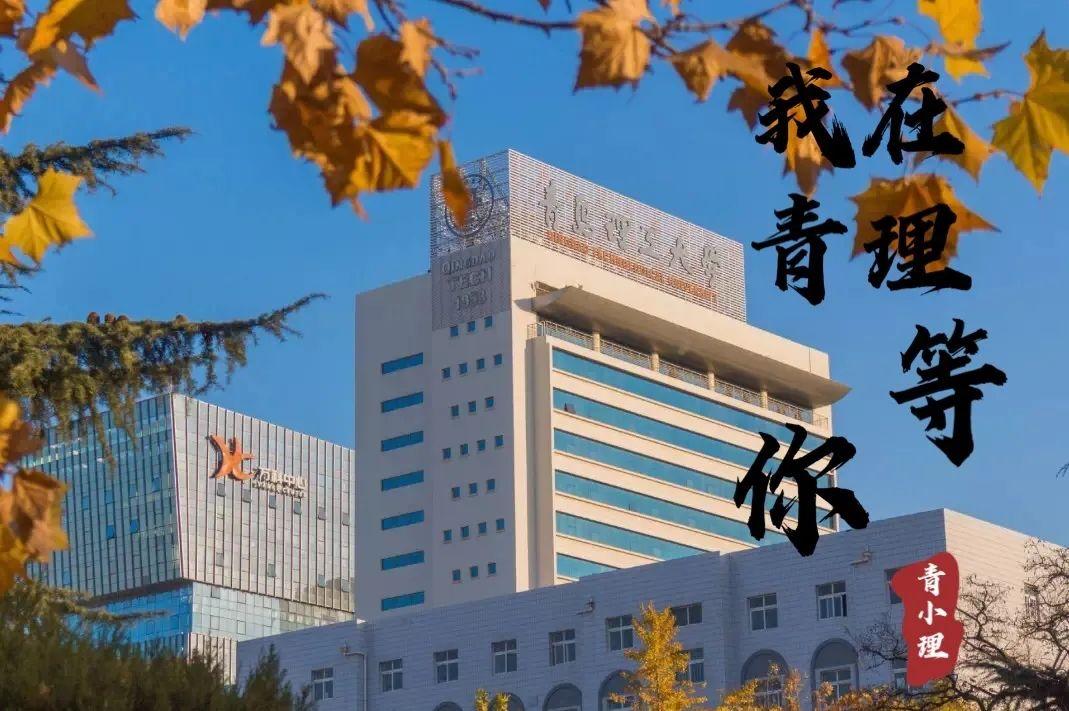 权威发布|青岛理工大学2021年硕士研究生招生简章来了!图片