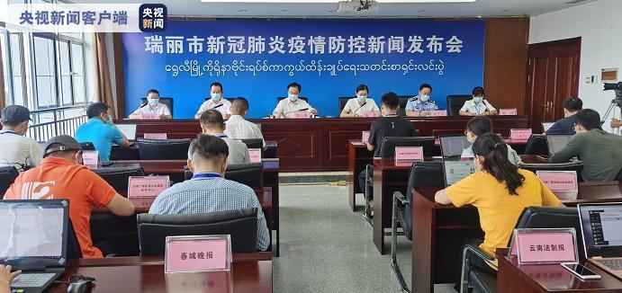 """云南瑞丽18日24时前将完成核酸检测清零 确保""""不落一户、不漏一人""""图片"""