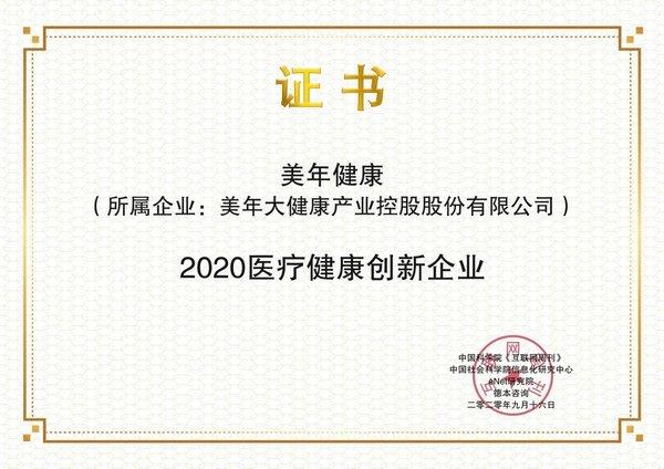 """美年健康荣获""""2020年度医疗健康创新企业""""奖"""