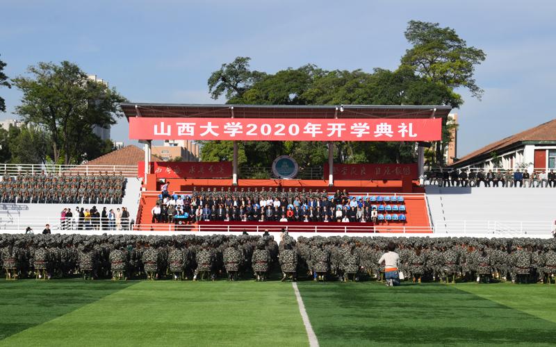 山西大学2020级新生开学典礼举行图片