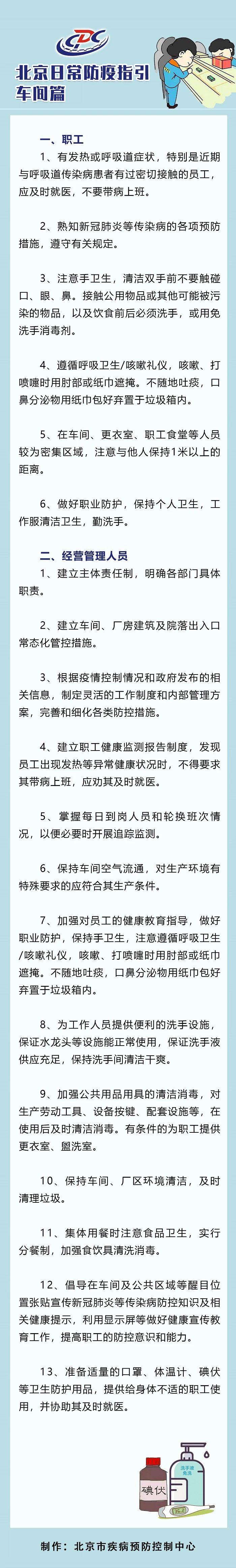 北京日常防疫指引图片