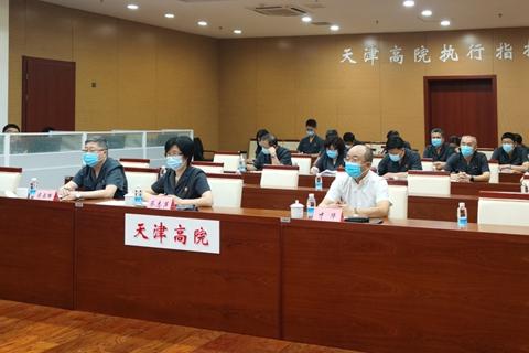 天津法院邀请代表出席全国法院专项执行行动动员部署会图片