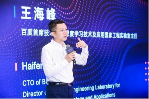 王海峰:AI技术的开源创新是新一轮技术革命的驱动力