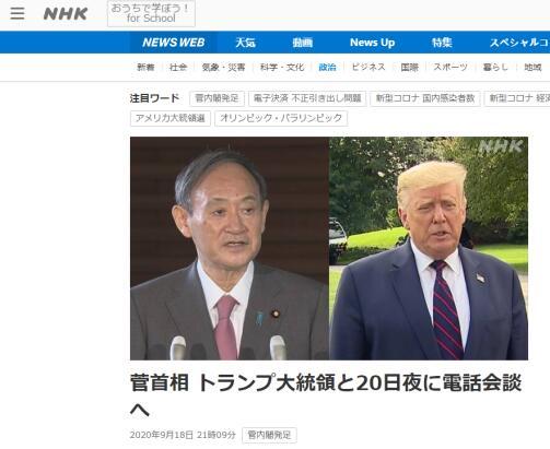 日媒:菅义伟拟于20日与特朗普举行电话会谈