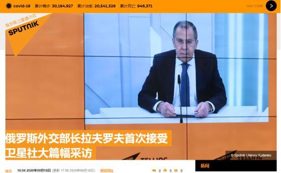 俄外长接受卫星社采访:美国制裁行为已发展成本能