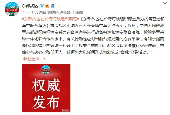 对于网友这条留言 东部战区表态:丢掉幻想,准备战斗图片