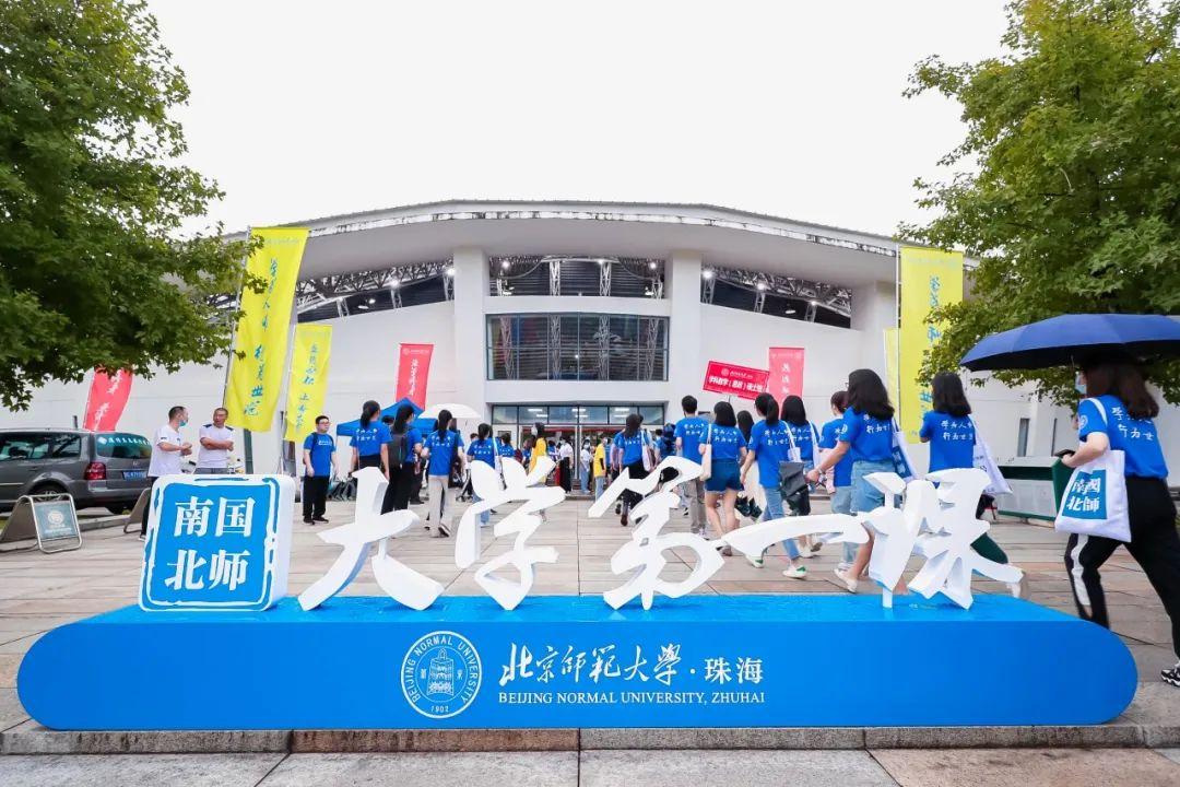 携光筑梦,勇立潮头!北师大珠海校区举行2020级新生开学典礼图片