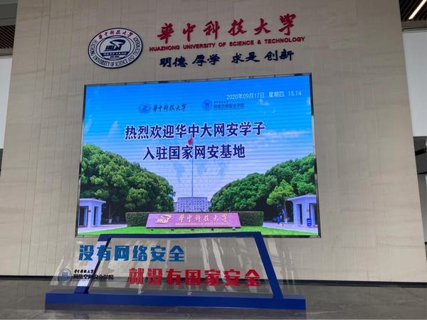 武大、华中大两校首批师生入驻全国唯一网安基地
