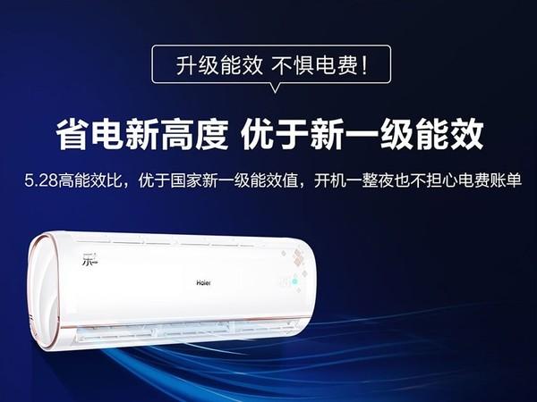 海尔空调新品9·19首发 新一级能效省电节能 售2999元