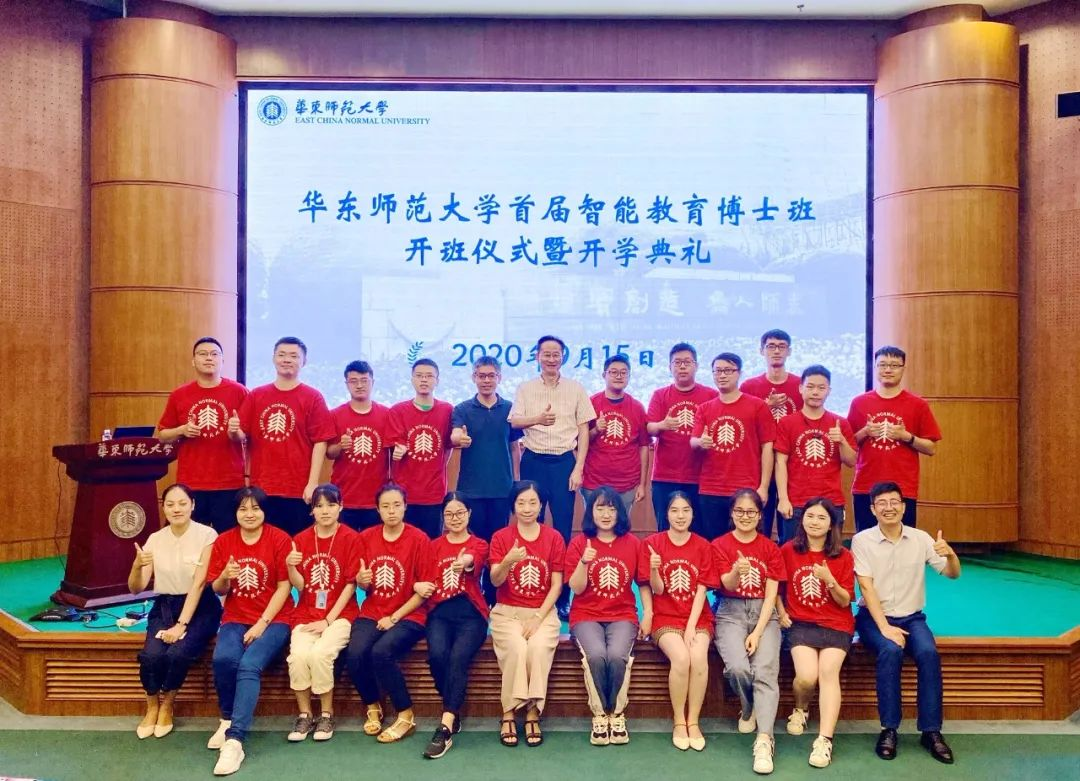 华东师大首届智能教育博士班开班,跨学科录取20人!图片