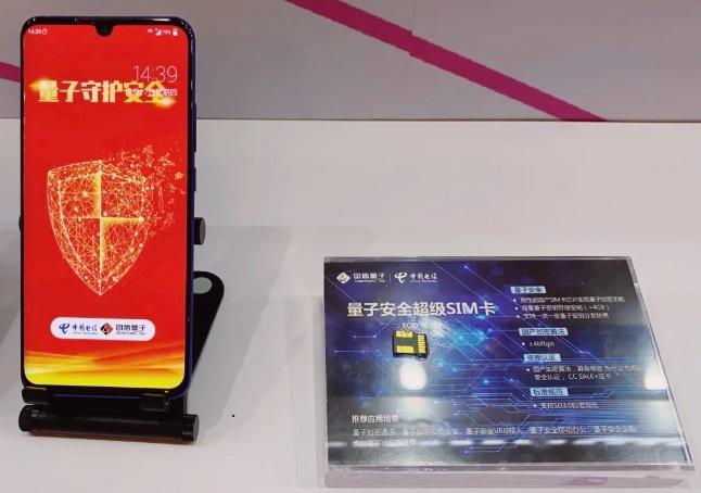 紫光量子安全超级 SIM 卡亮相,用于量子加密通话