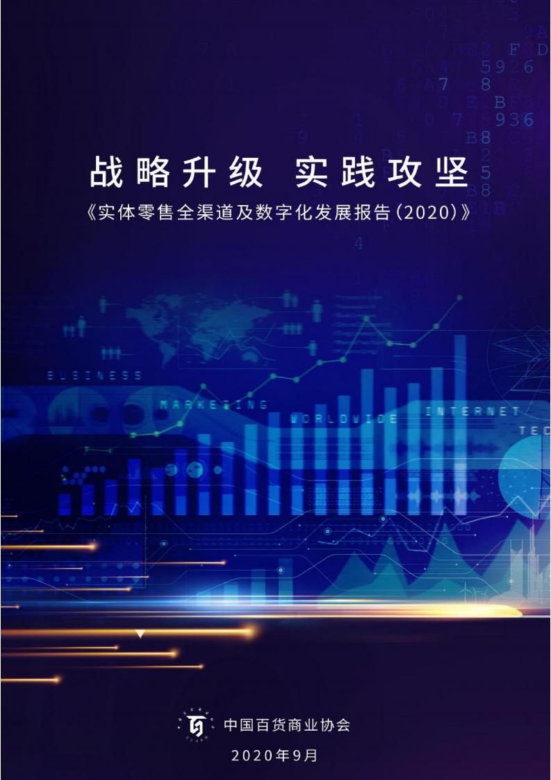 中国百货业协会:2020年实体零售全渠道及数字化发展报告