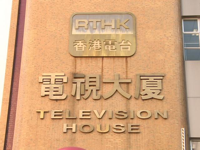 """涉嫌歪曲事实,损害国家形象 香港电台遭批为""""港独""""助攻"""