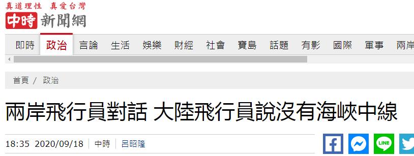 """台媒曝光""""两岸飞行员对话""""!解放军飞行员回应台军:没有""""海峡中线""""!图片"""