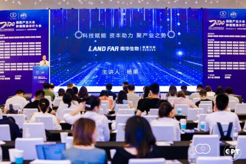 2020细胞产业大会 南华生物发布提升价值链规划