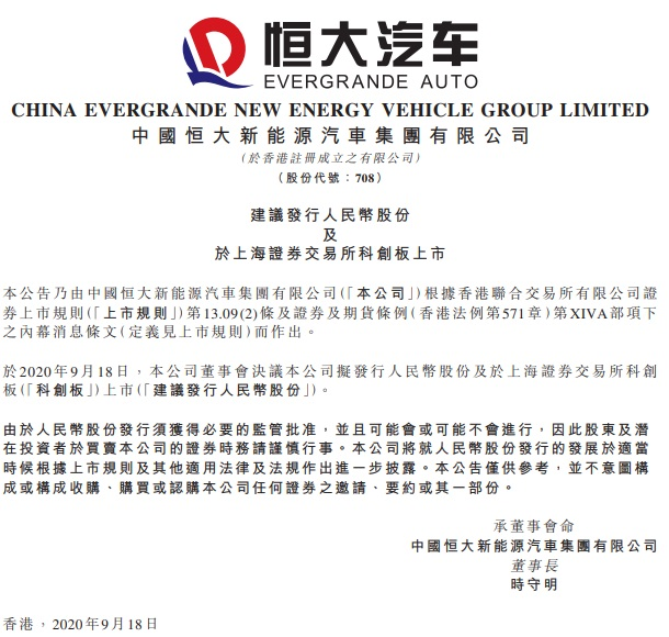 引入腾讯、阿里募资40亿港元 恒大汽车突然官宣科创板上市