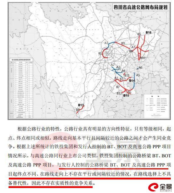 [公司]四川路桥回复定向增发问询 与铁投集团无实质性竞争