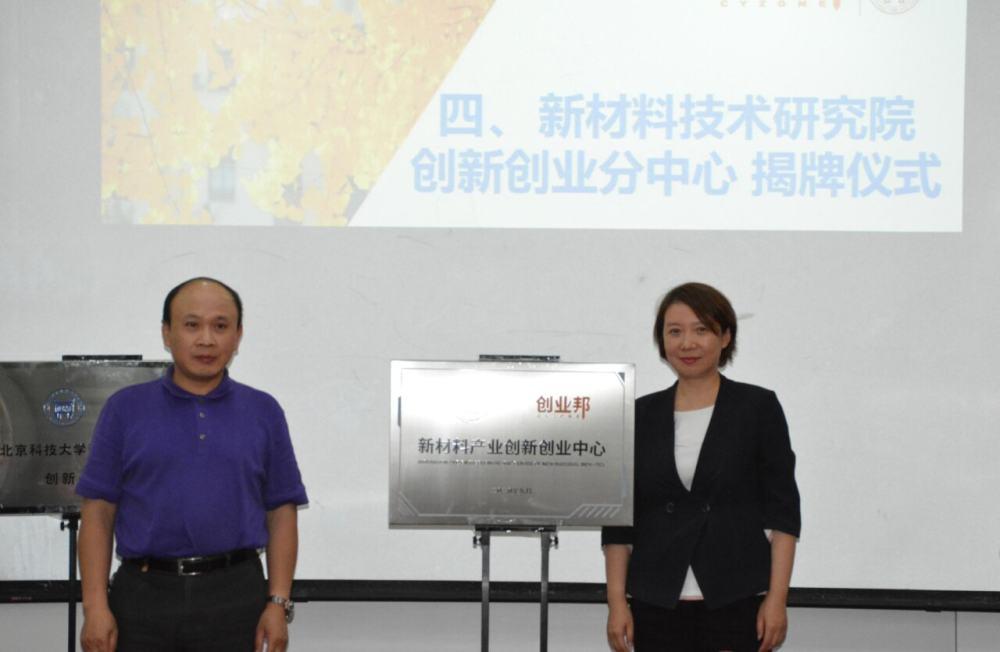 北京科技大学与创业邦联手共建校企合作平台,服务科技创新和产业升级