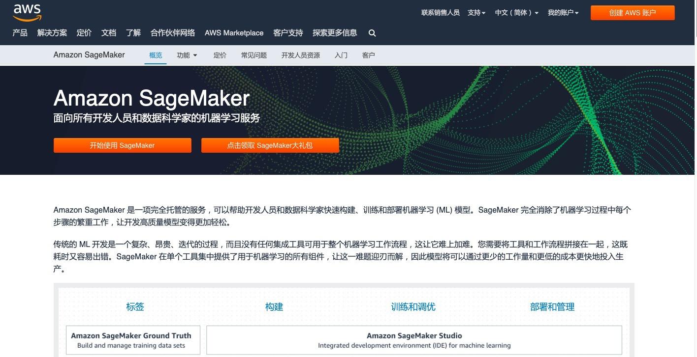 亚马逊云服务(AWS)机器学习服务Amazon SageMaker发力中国
