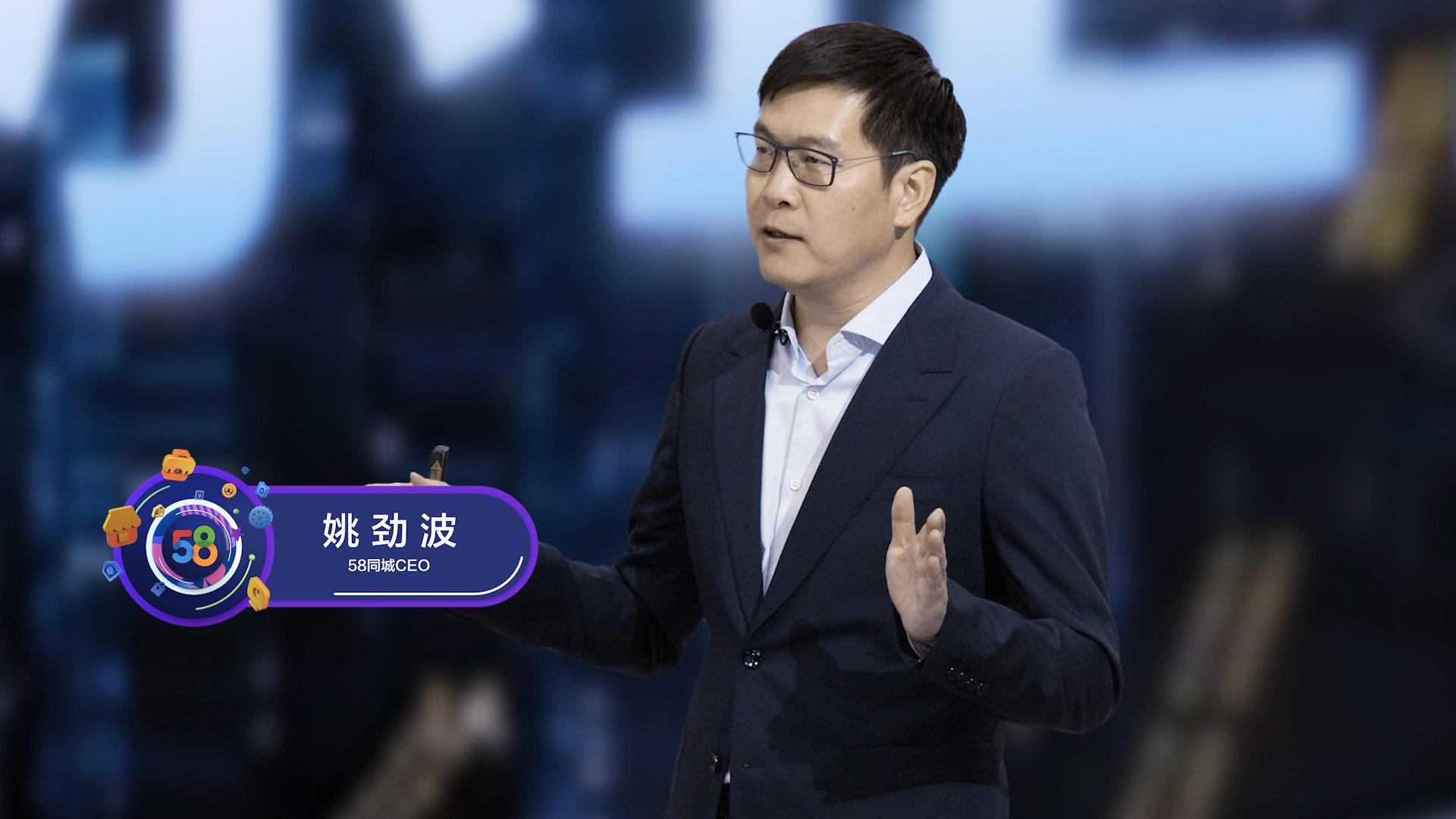 58同城姚劲波:逆势加大市场投放 发展AI、大数据等产品