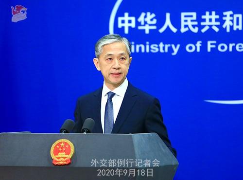 2020年9月18日外交部发言人汪文斌主持例行记者会图片
