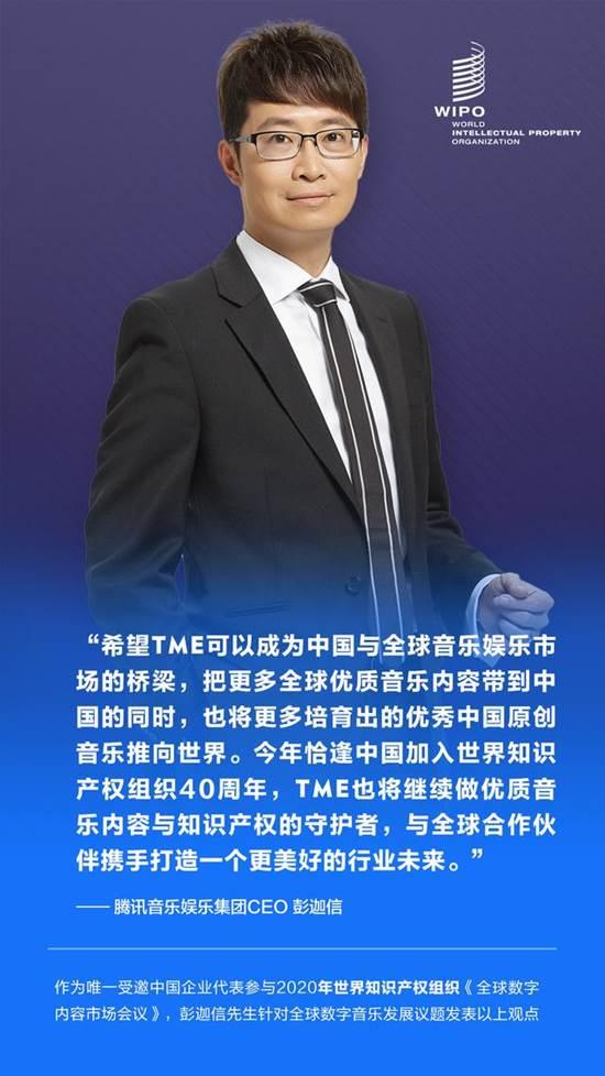 腾讯音乐作为唯一受邀中国企业代表出席世界知识产权组织大会