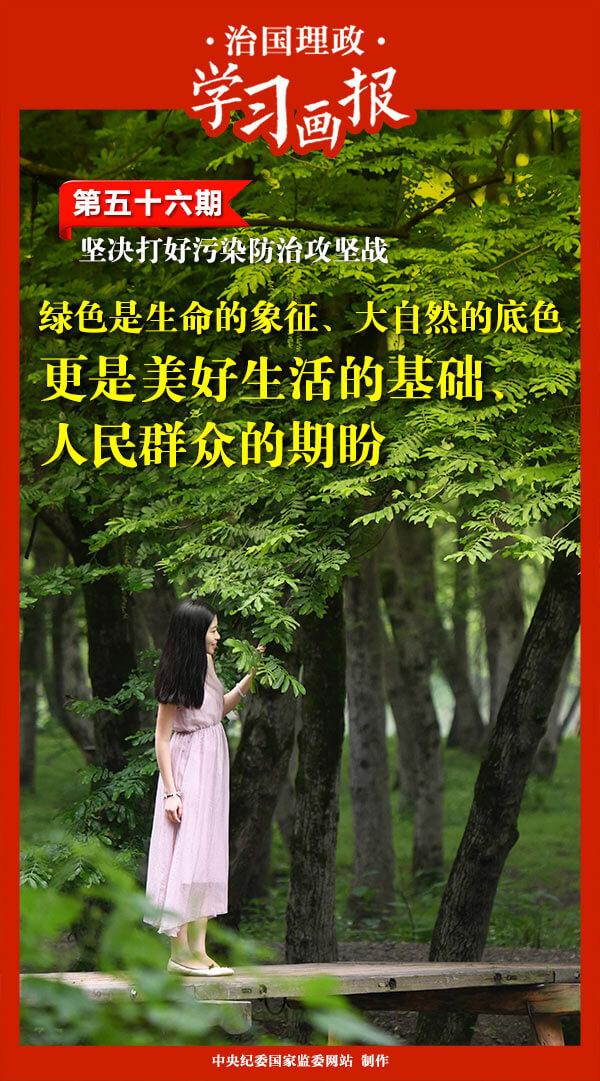 治国理政·学习画报56丨坚决打好污染防治攻坚战图片