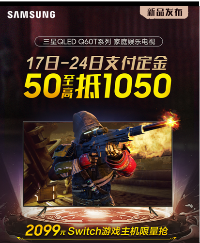 真玩家、耀出色,三星QLED 4K家庭娱乐电视Q60T京东预售