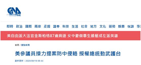 没完了?美国又有议员提案怂恿特朗普为台湾开战