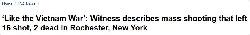 纽约州凌晨发生枪击案已2死16伤 目击者:像在打越战