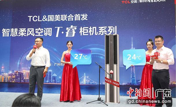 TCL空调、国美联合首发T睿金柜机展智慧柔风科技