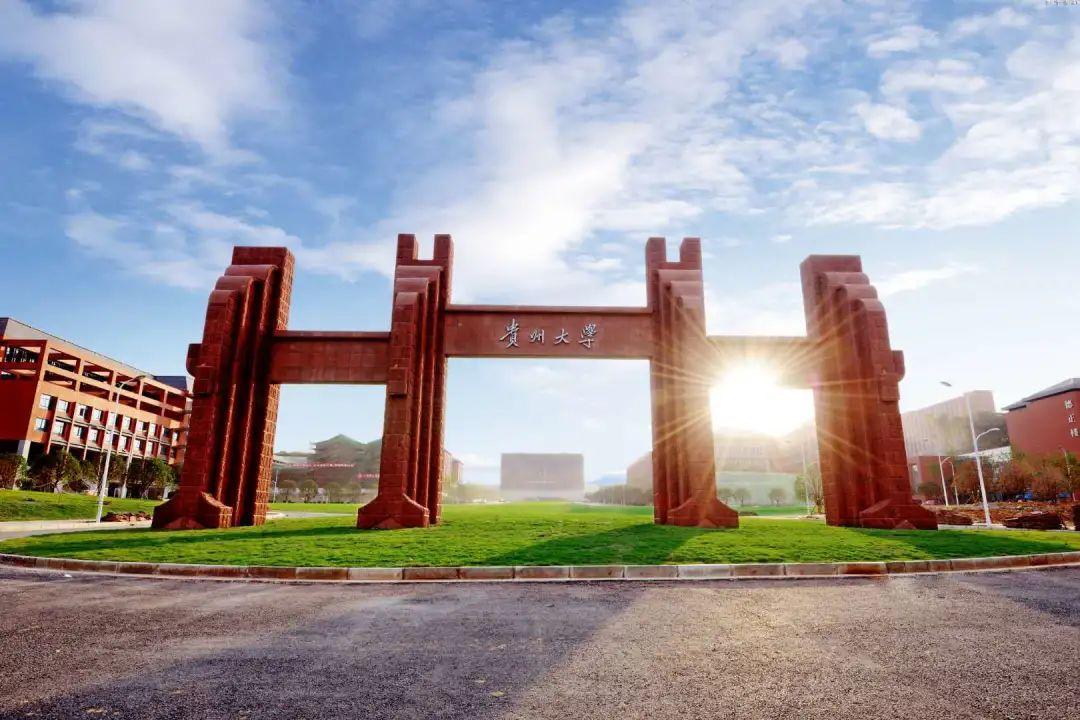 来啦!贵州大学2021年硕士研究生招生章程图片