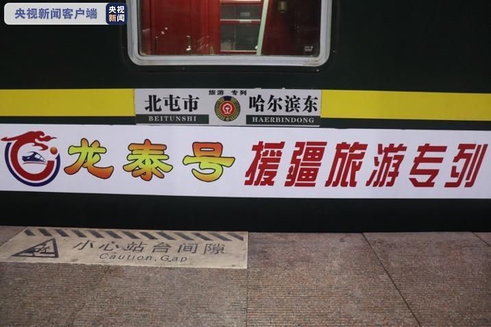 """""""连线""""阿勒泰 黑龙江开行今年国内首趟援疆旅游专列图片"""