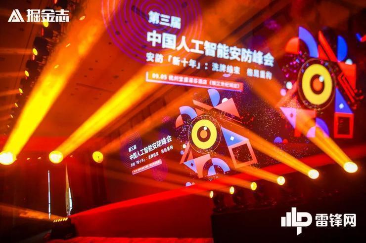 商汤科技朱鑫:AI三大支柱系统推动城市智能化变革丨AI安防峰会