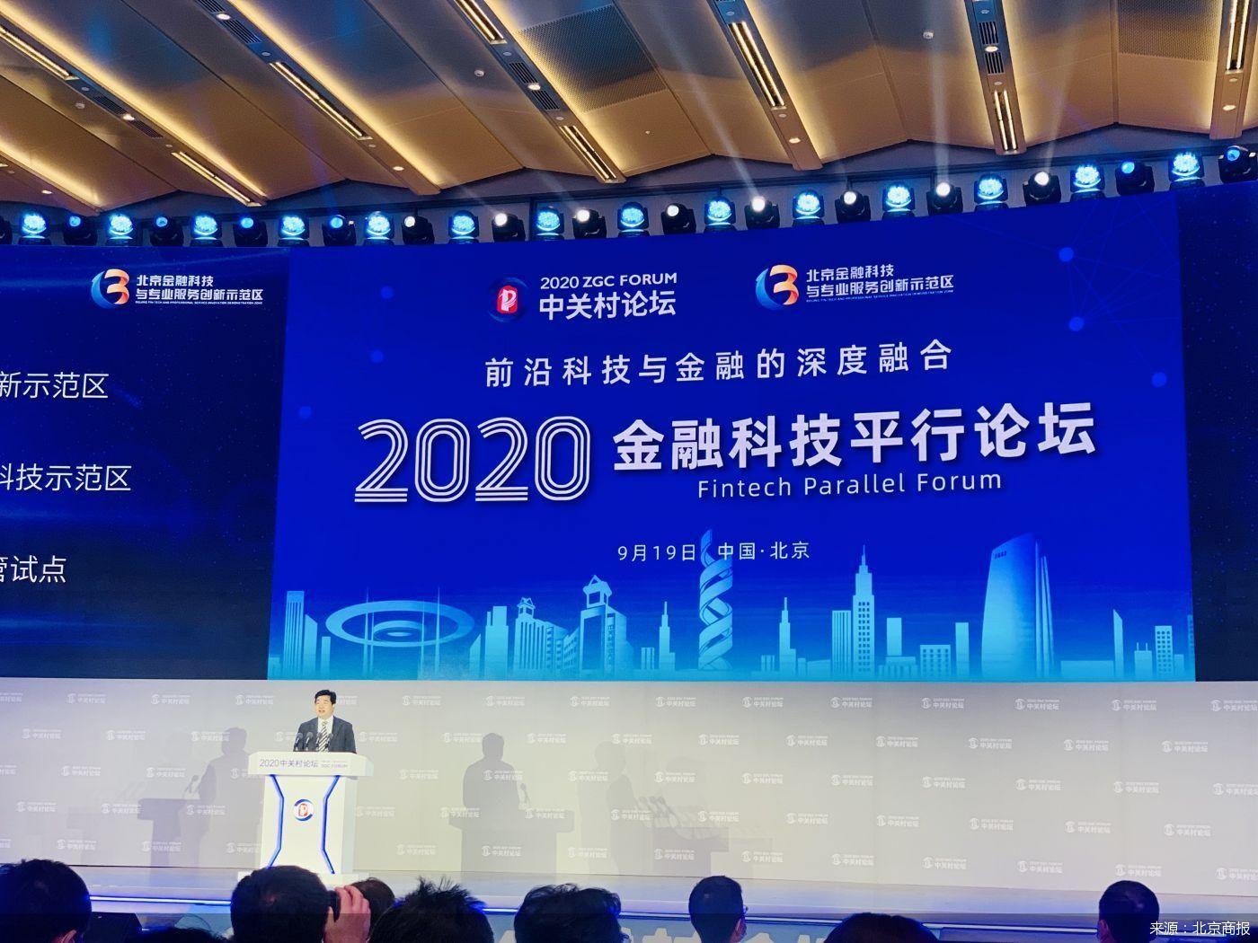 北京金科新区三年行动计划公布:年均引进不少于20家金融科技头部机构