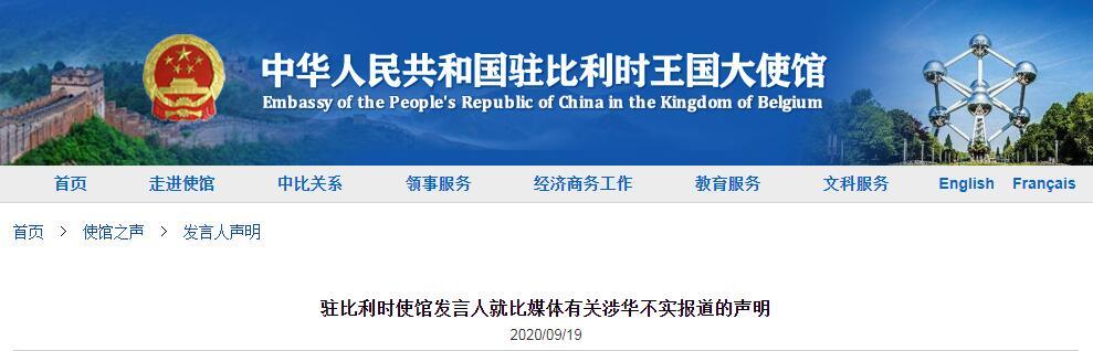 比利时媒体影射中国留学生、记者等从事