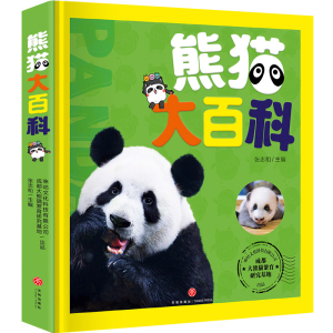 天地出版社推出中国首部原创熊猫大百科