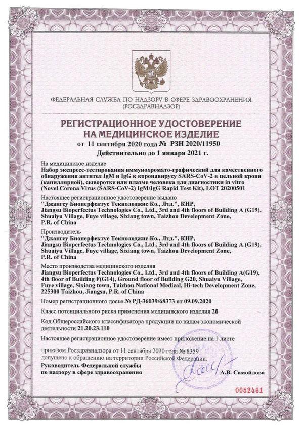 喜讯!硕世生物新冠IgM/IgG抗体联合检测试剂(胶体金法)获俄罗斯医疗器械注册证