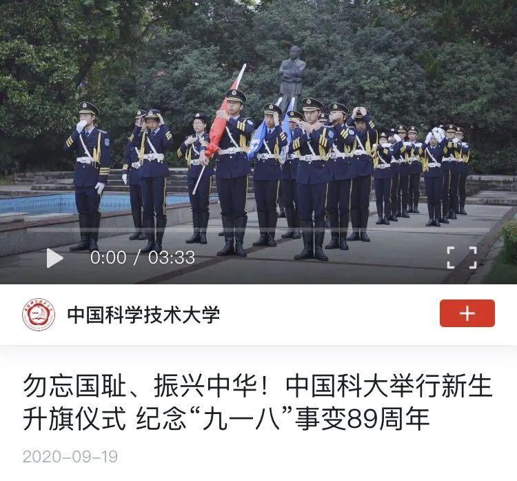 """勿忘国耻、振兴中华!中国科大举行新生升旗仪式 纪念""""九一八""""图片"""